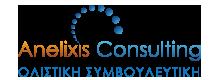Anelixis Consulting | Ολιστική Συμβουλευτική