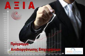 programma-aksia-logo